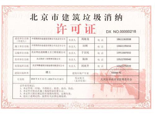 建筑la圾消纳许可zheng