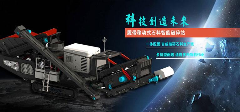 移动式建zhu垃圾破碎机