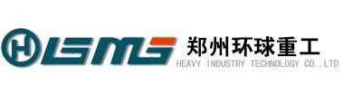 郑州环球重工机械有限gong司