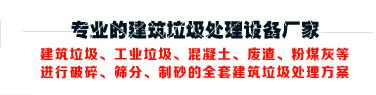 zhuan业的jian筑垃圾处理she备厂家