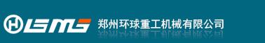 郑zhouhuan球重工机xie有限公司